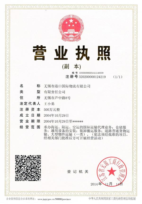 北京物流类营业执照