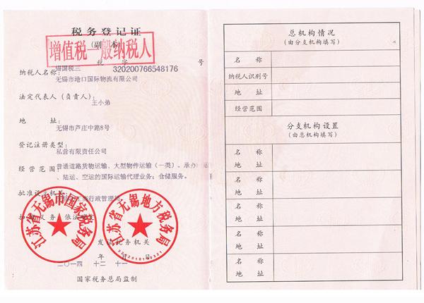 港口物流营业执照-港口物流税务登记证 荣誉资质 国际物流,国际货