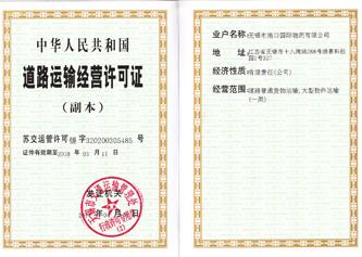 港口物流道路运输营业许可证