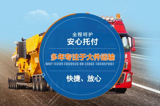 港口物流,20年专注于大件运输